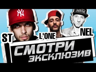 Эксклюзив с ST, L'One, Nel (Marselle) by JamBox TV